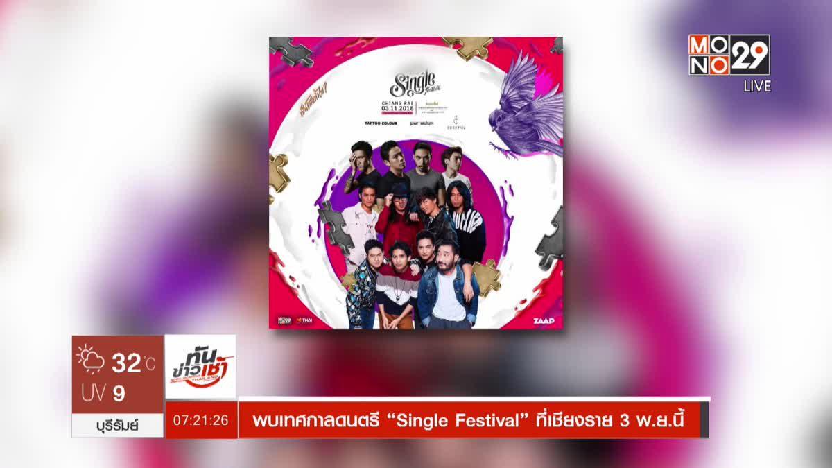 """พบเทศกาลดนตรี """"Single Festival"""" ที่เชียงราย 3 พ.ย.นี้"""
