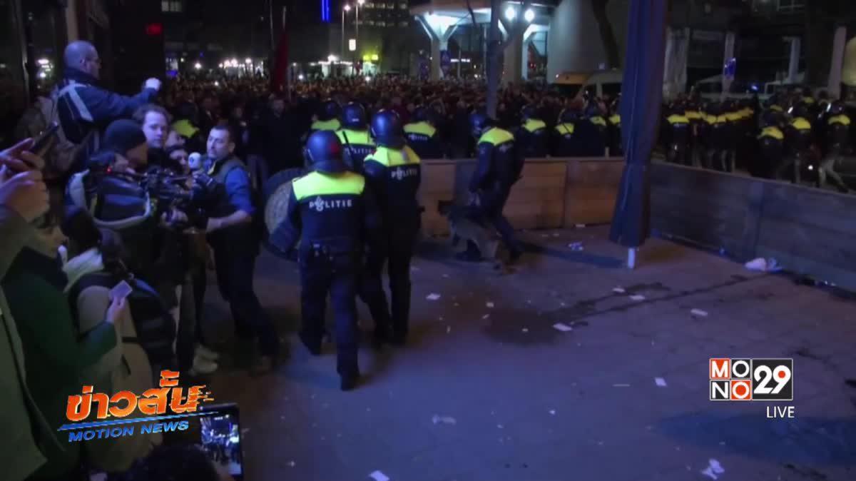 ตำรวจเนเธอร์แลนด์ปะทะผู้ชุมนุมสนับสนุนตุรกี