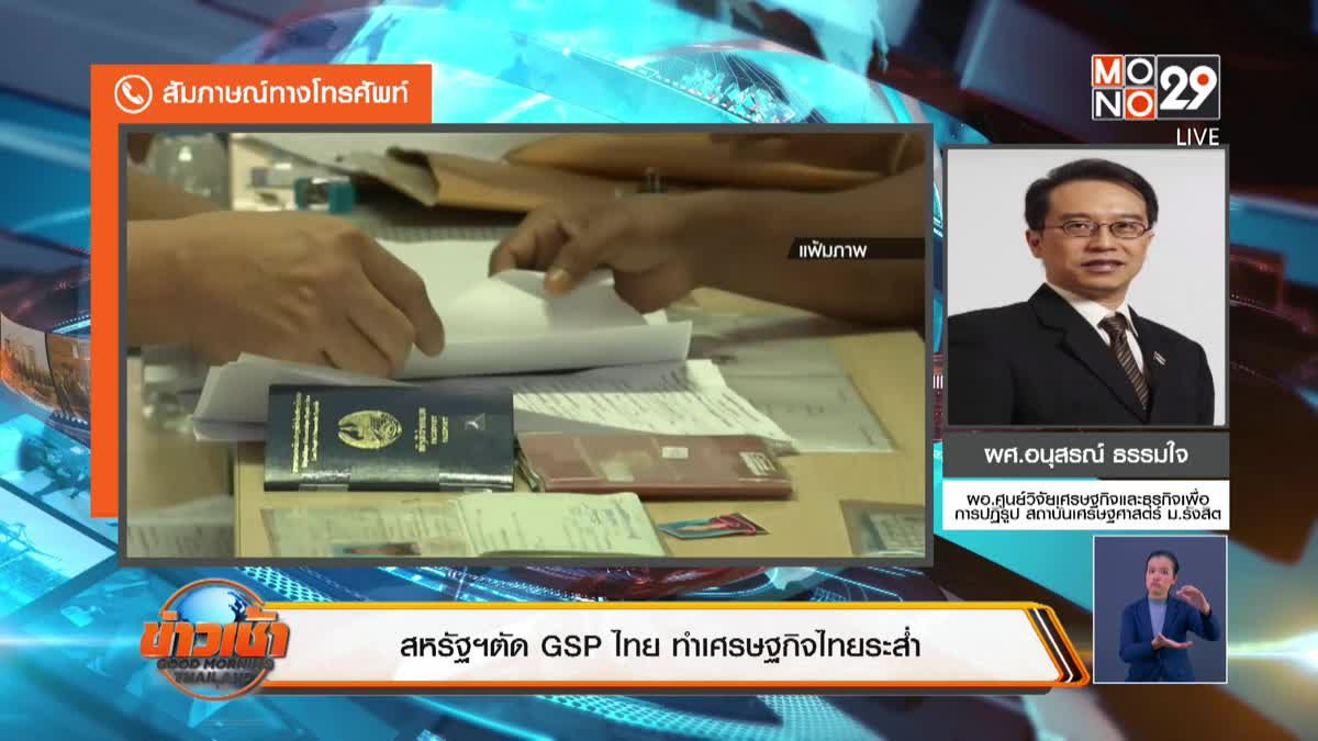 สหรัฐตัด GSP ไทย ทำเศรษฐกิจไทยระส่ำ