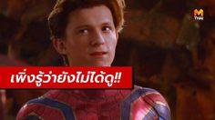 กวิเน็ธ พัลโทรว เผยในรายการทอล์กโชว์ ยังไม่ได้ดูหนัง Avengers: Endgame