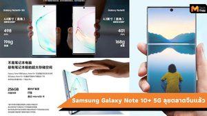 Samsung Galaxy Note 10 เปิดสั่งจองล่วงหน้าแล้วที่ประเทศจีน