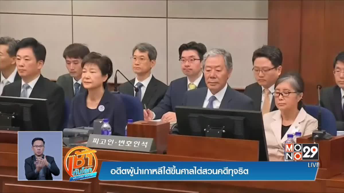 อดีตผู้นำเกาหลีใต้ขึ้นศาลไต่สวนคดีทุจริต