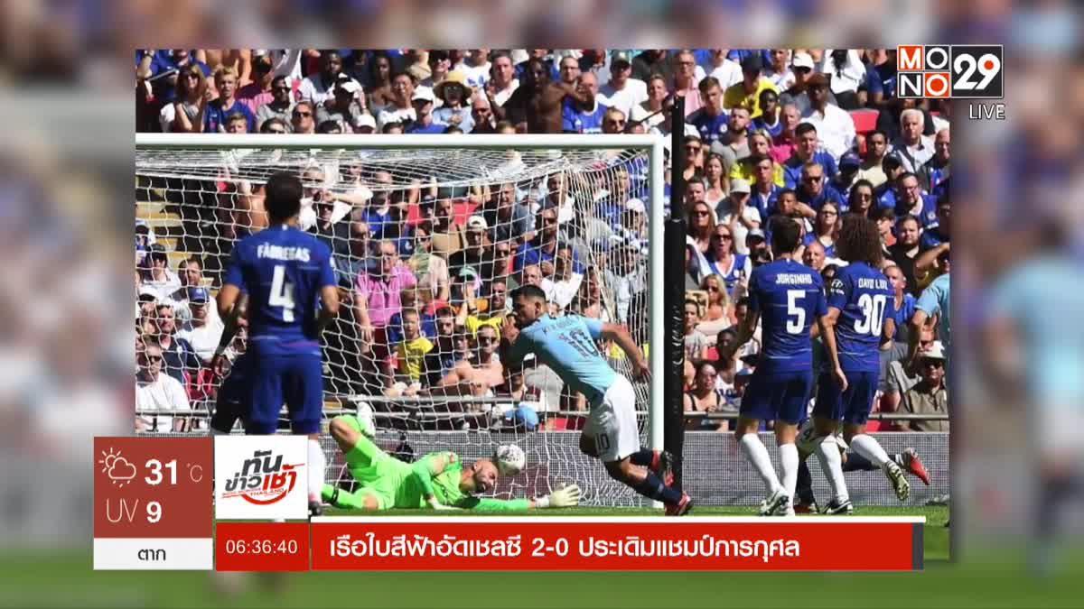 เรือใบสีฟ้าอัดเชลซี 2-0 ประเดิมแชมป์การกุศล