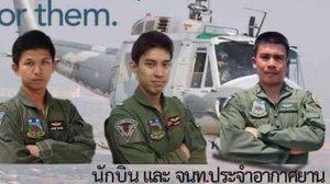 คนร่วมส่งแรงใจ ขอให้ปลอดภัย 3 นักบิน ฮ.หายเขาชะเมา
