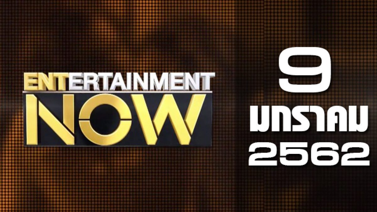 Entertainment Now Break 1 09-01-62