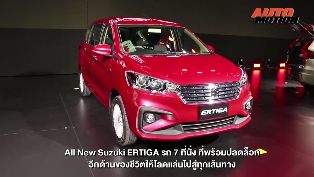 Suzuki สร้างปรากฏการณ์ Way of Life! ครั้งใหม่  ส่ง All New Suzuki ERTIGA รถยนต์ 7 ที่นั่ง เขย่าตลาดประเทศไทย