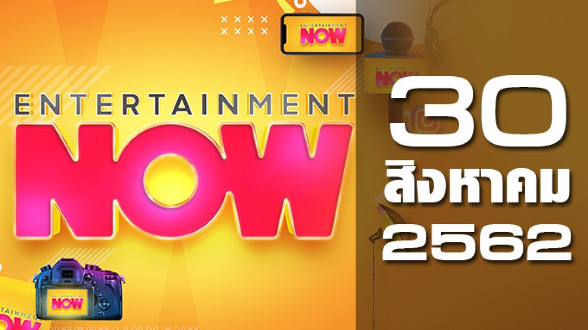 Entertainment Now Break 1 30-08-62