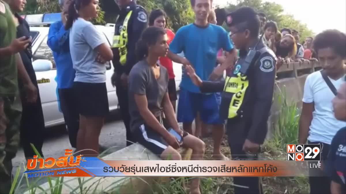 รวบวัยรุ่นเสพไอซ์ซิ่งหนีตำรวจเสียหลักแหกโค้ง