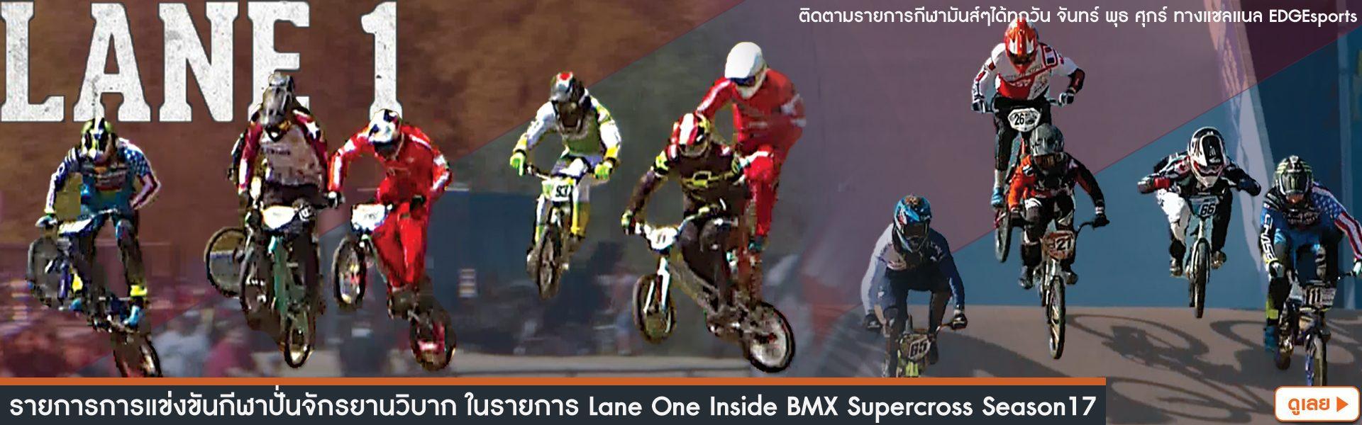 รายการ Lane One Inside BMX Supercross Season 17   การแข่งขัน ปั่นจักยานวิบาก EP.3