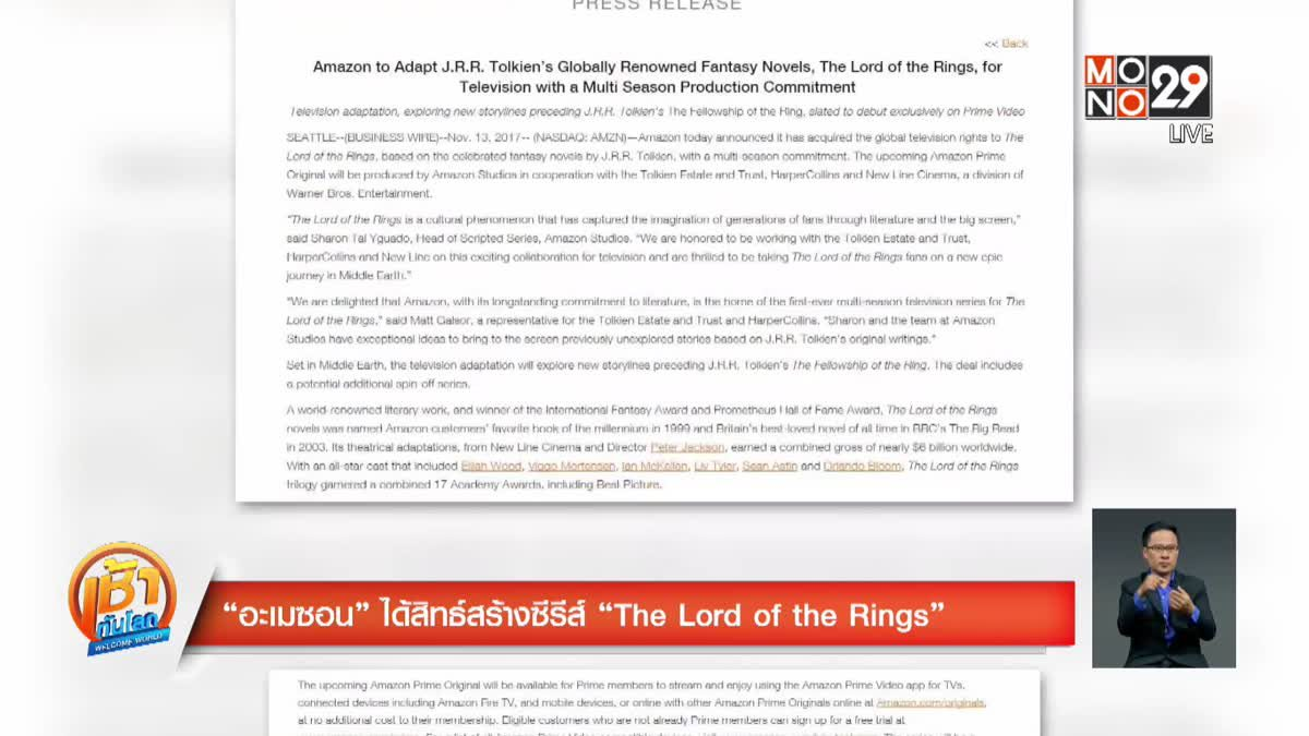 """""""อะเมซอน"""" ได้สิทธ์สร้างซีรีส์ """"The Lord of the Rings"""""""