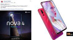 Huawei  เตรียมวางขาย  nova 4 สมาร์ทโฟนหน้าจอเจาะรูในไทย 7 กุมภาพันธ์นี้