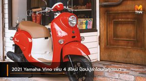 2021 Yamaha Vino เพิ่ม 4 สีใหม่ ป็อปปูล่าโดนใจทุกแนว