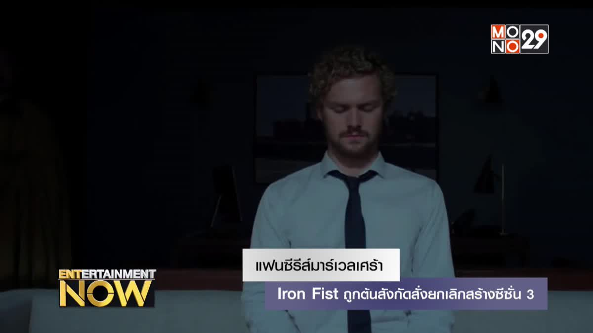 แฟนซีรีส์มาร์เวลเศร้า Iron Fist ถูกต้นสังกัดสั่งยกเลิกสร้างซีซั่น 3