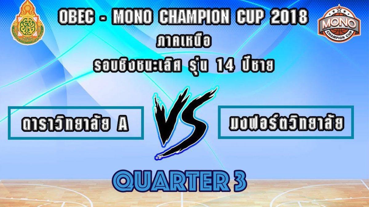 Q3 OBEC MONO CHAMPION CUP 2018 รอบชิงชนะเลิศรุ่น 14 ปีชาย โซนภาคเหนือ : ร.ร.ดาราวิทยาลัย A VS ร.ร.มงฟอร์ตวิทยาลัย (31 พ.ค. 2561)