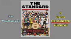 จาก thestandard.co สู่นิตยสาร THE STANDARD ฉบับปฐมฤกษ์