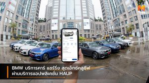 BMW บริการคาร์ แชร์ริ่ง สุดเอ็กซ์คลูซีฟผ่านบริการแอปพลิเคชั่น HAUP