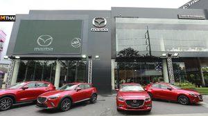 มาสด้า ชลบุรี มั่นใจ บุกกรุงเทพเปิด โชว์รูม Mazda JP บนทำเลทอง
