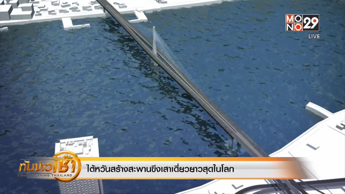 ไต้หวันสร้างสะพานขึงเสาเดี่ยวยาวสุดในโลก
