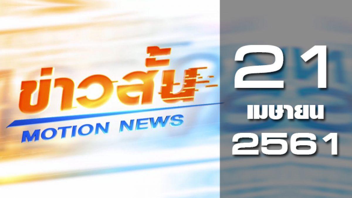 ข่าวสั้น Motion News Break 1 21-04-61