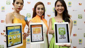 เอไอเอส – ดีแทค – ทรูมูฟ เอช รวมพลัง ขยายตลาด อี-มันนี่ เมืองไทย