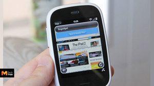 Palm จ่อกลับตลาดสมาร์ทโฟน แหวกแนวทำมือถือจอเล็ก ดีไซน์น่ารัก