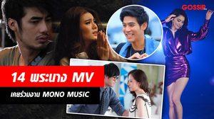 ครั้งหนึ่งเคยร่วมงาน! รวม พระเอกนางเอก MV เพลงค่าย Mono Music