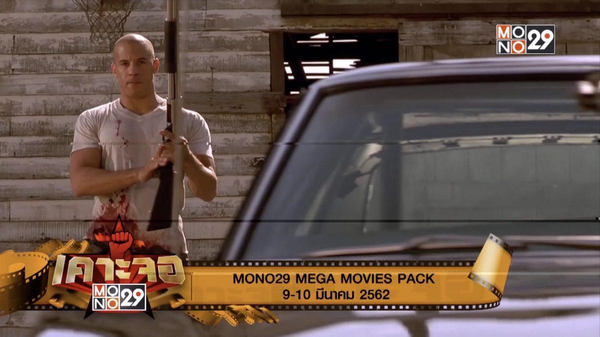 [เคาะจอ 29] MEGA MOVIES PACK 9-10 มีนาคม 2562 (09-03-62)