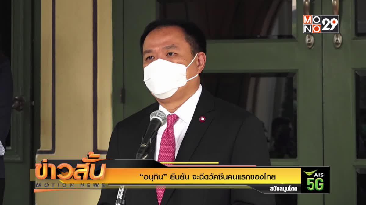 """""""อนุทิน"""" ยืนยัน จะฉีดวัคซีนคนแรกของไทย"""