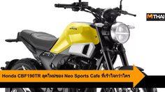 Honda CBF190TR ลุคใหม่ของ Neo Sports Cafe ที่เร้าใจกว่าใคร