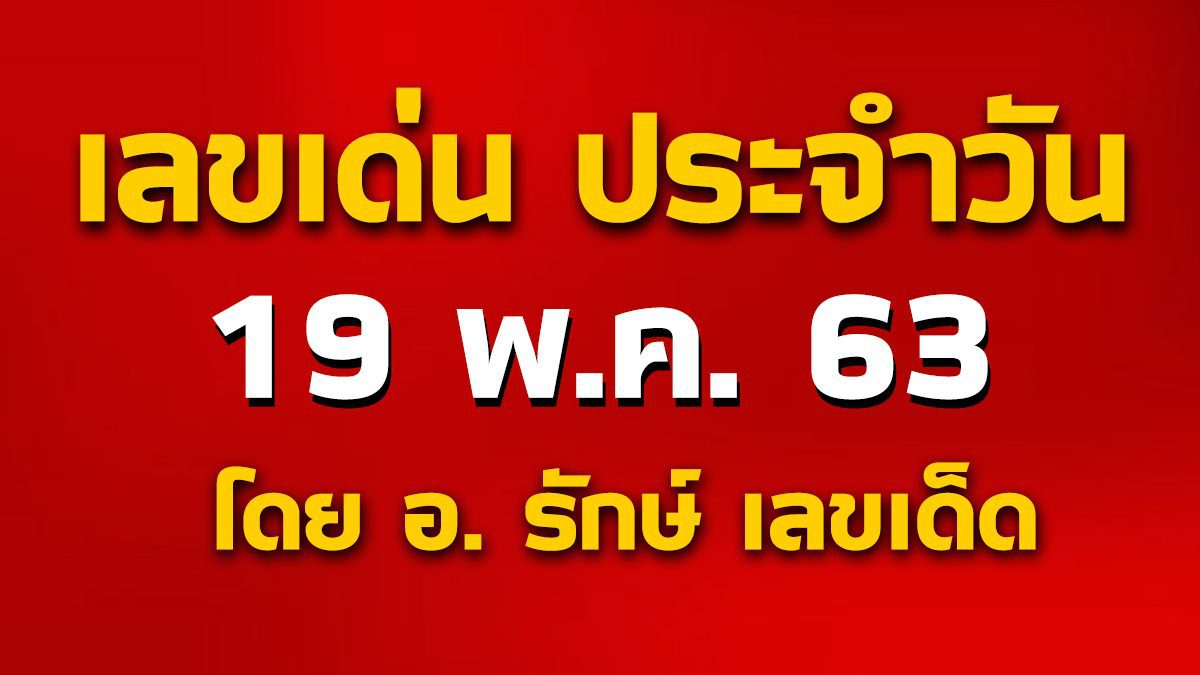 เลขเด่นประจำวันที่ 19 พ.ค. 63 กับ อ.รักษ์ เลขเด็ด