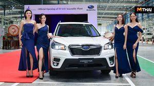 ตันจง อินเตอร์เนชั่นแนล เปิดโรงงานประกอบรถยนต์ Subaru ในประเทศไทย