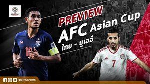 Preview AFC Asian Cup : แมตช์นี้เพื่อเข้ารอบ! สหรัฐอาหรับเอมิเรตส์ – ไทย