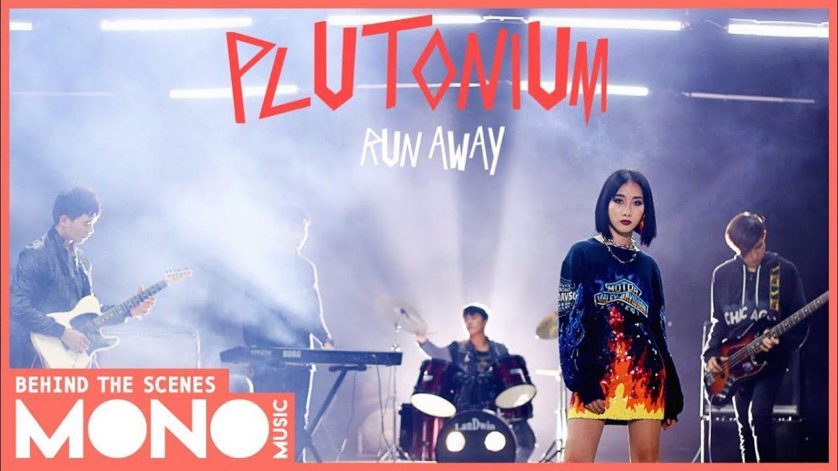 """เบื้องหลังการถ่ายทำมิวสิควิดีโอ """"Run Away - Plutonium [Behind the scenes]"""""""