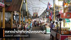 ชิม ช้อป ชม ตลาดน้ำน่าเที่ยวเมืองนนทบุรี สัมผัสวิถี…ของดีเมืองนนท์