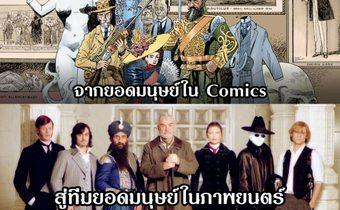 รู้หรือไม่ หนังเหล่านี้สร้างมาจากหนังสือการ์ตูนนะ