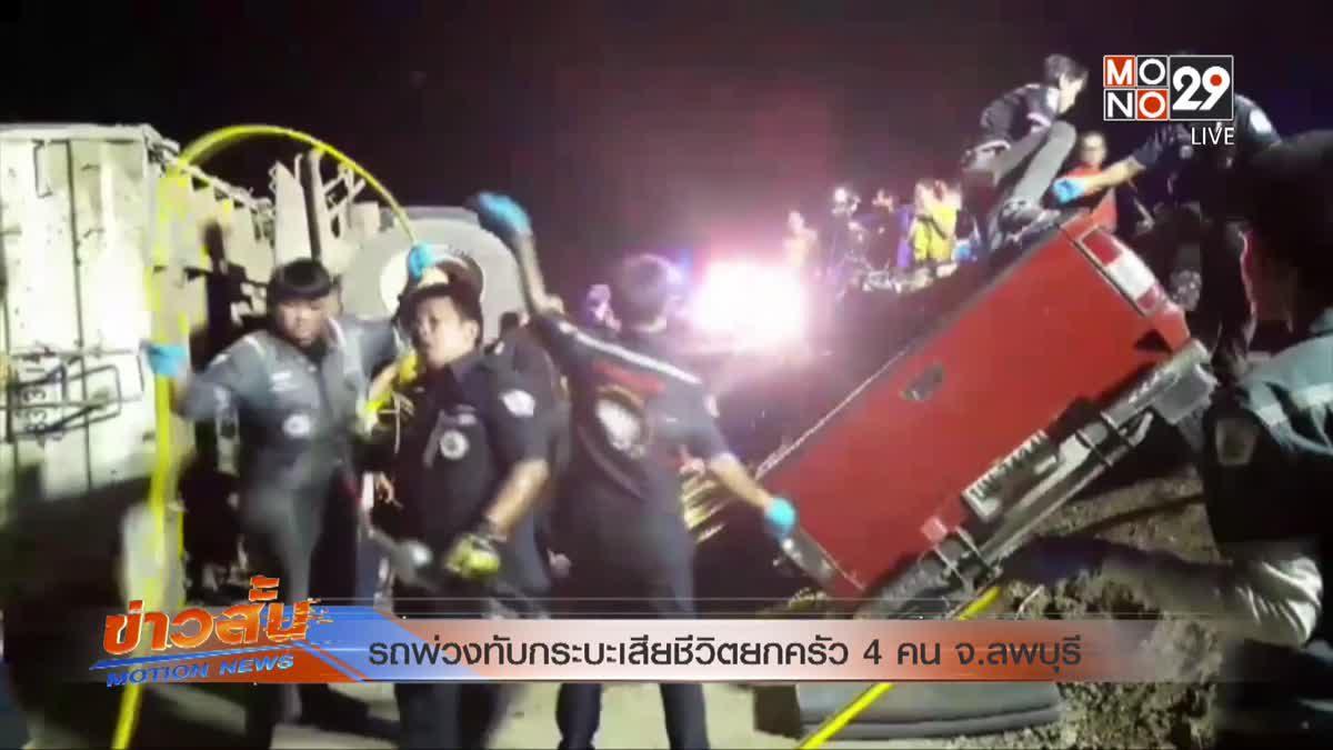 รถพ่วงทับกระบะเสียชีวิตยกครัว 4 คน จ.ลพบุรี
