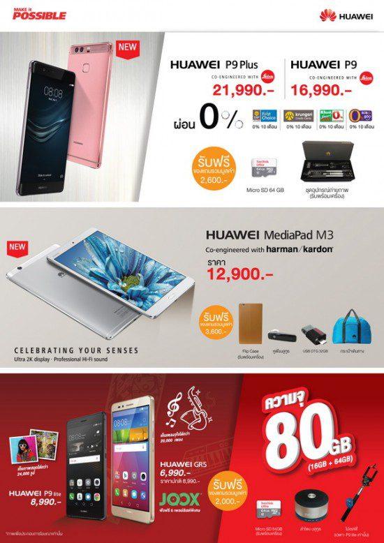 Huawei_Expo_2016_1