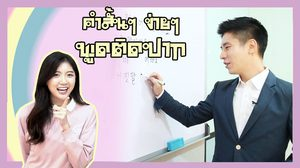 คำฮิตติดปาก สั้นๆ ง่ายๆ ภาษาเกาหลี