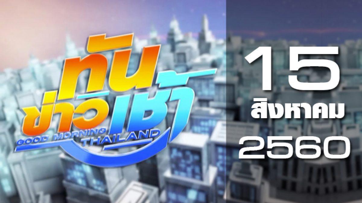 ทันข่าวเช้า Good Morning Thailand 15-08-60