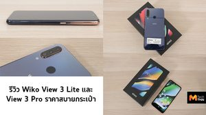 รีวิว Wiko View 3 Lite และ View 3 Pro หน้าจอใหญ่ สเปคดี ในราคาประหยัด