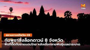 กัมพูชาสั่งล็อกดาวน์ 8 จังหวัดติดชายแดนไทยหลังผู้ติดเชื้อเพิ่มสูง เริ่มเที่ยงคืนวันนี้