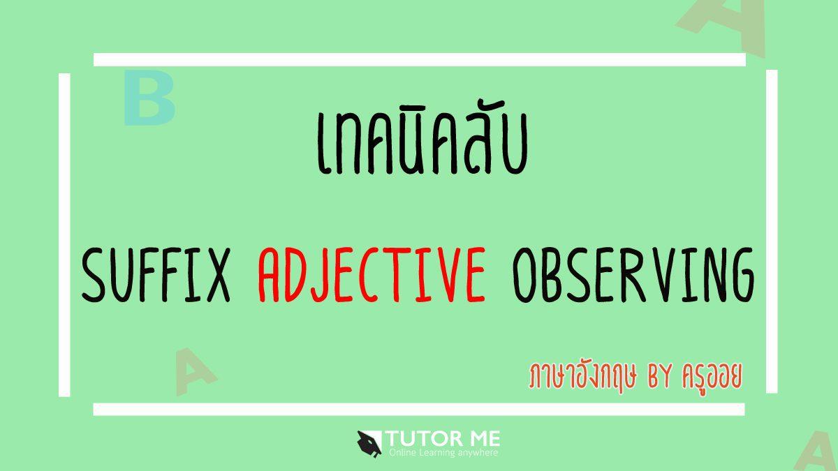 เทคนิคลับ Suffix Adjective Observing ในการทำข้อสอบ!