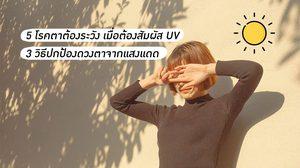 5 โรคตาต้องระวัง เมื่อต้องสัมผัส UV - แสงแดดทำร้ายดวงตา ได้มากกว่าที่คุณคิด