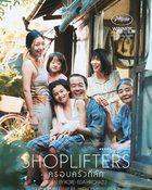 Shoplifters ครอบครัวที่ลัก