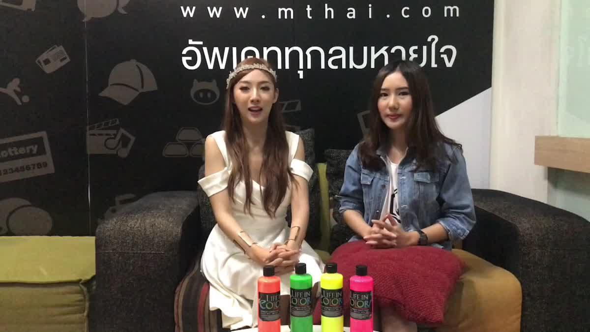 ไปมันส์ระดับโลกกันในงาน LIFE IN COLOR THAILAND และ White Castle 2017