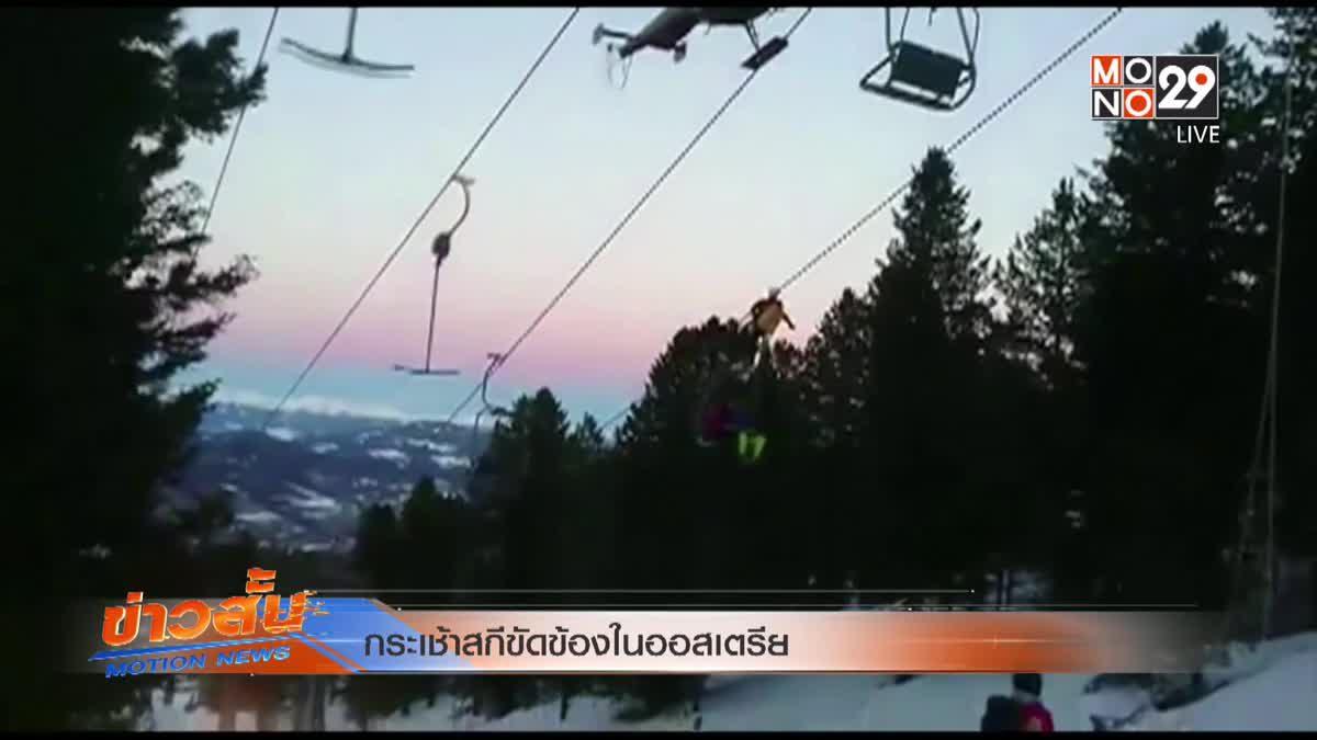 กระเช้าสกีขัดข้องในออสเตรีย