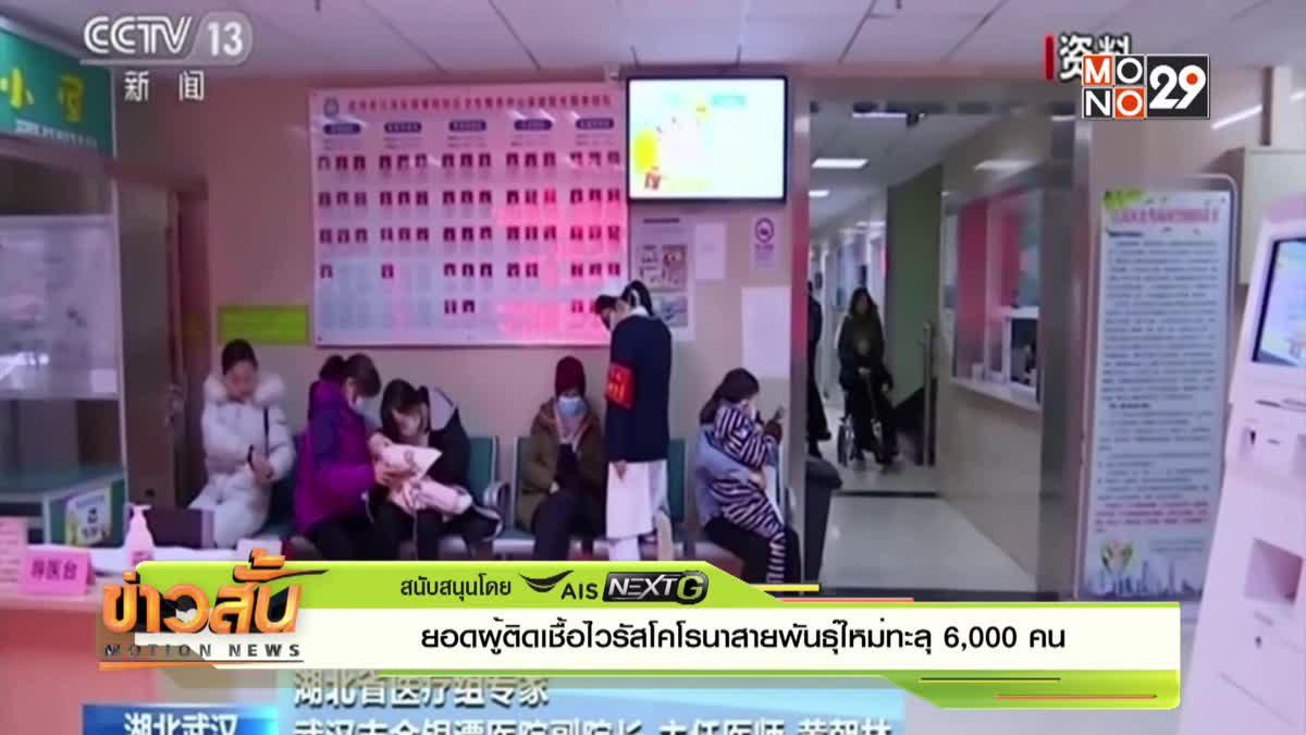 ยอดผู้ติดเชื้อไวรัสโคโรนาสายพันธุ์ใหม่ทะลุ 6,000 คน