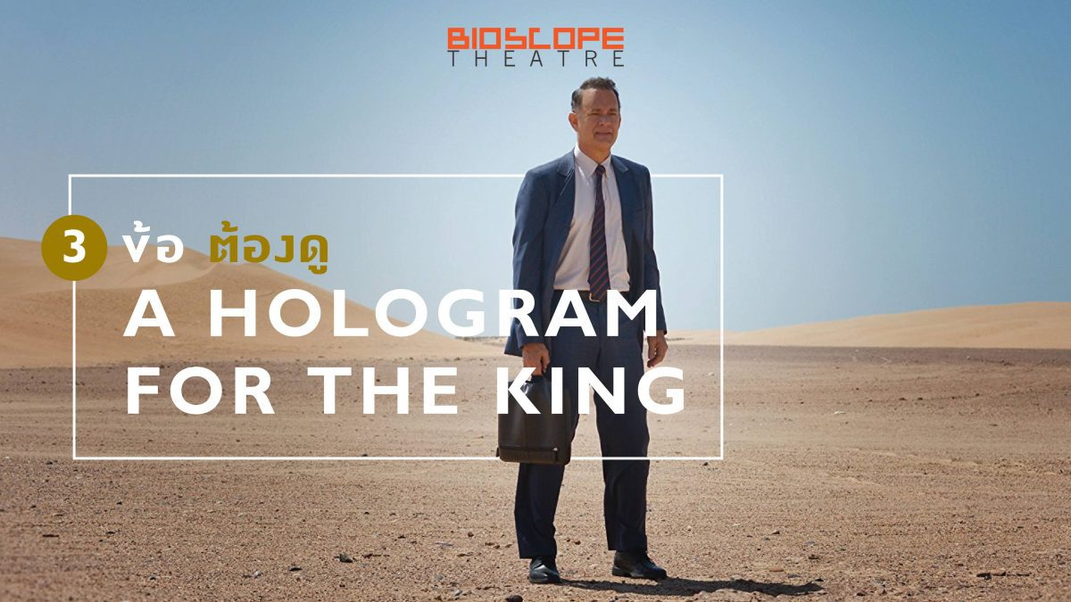 3 ข้อต้องดู A Hologram for the King [BIOSCOPE Theatre]