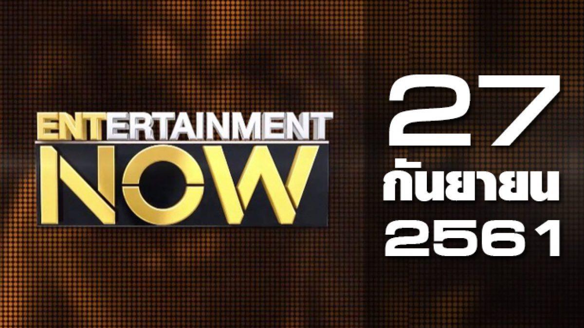 Entertainment Now Break 1 27-09-61