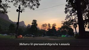 ชวนเที่ยว อุทยานแห่งชาติภูผาม่าน จ.ขอนแก่น